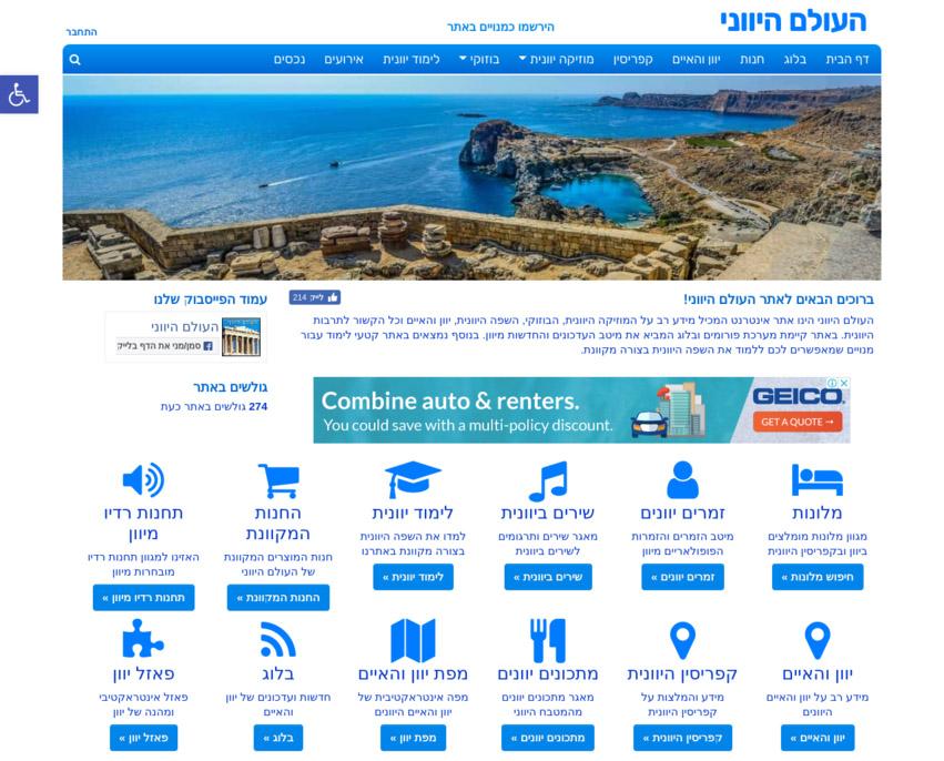 צילום מסך של אתר העולם היווני